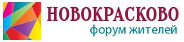 Форум ЖК Новокрасково